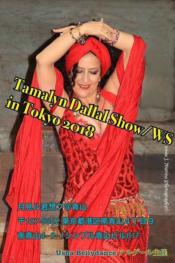 タマリン ダラール来日公演 ベリーダンスショー2018 東京